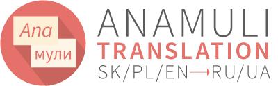 Anamuli Mobile Retina Logo