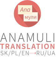 Anamuli Logo